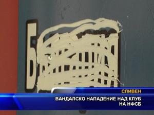 Вандалско нападение над клуб на НФСБ
