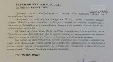 Вицепремиерът Валери Симеонов изпрати поздравителен адрес