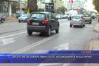 Дискусия за замърсяването от автомобилите в България