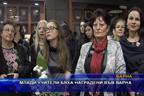 Млади учители бяха наградени във Варна