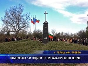Отбелязаха 141 години от битката при село Телиш
