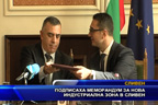Подписаха меморандум за нова индустриална зона в Сливен