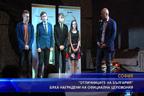 """""""Отличниците на България"""" бяха наградени на официална церемония"""