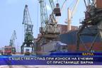 Съществен спад при износа на ечемик от пристанище Варна