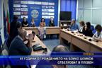 85 години от рождението на Бойко Шойков отбелязват в Плевен