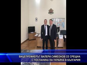 Вицепремиерът Валери Симеонов се срещна с посланика на Украйна в България