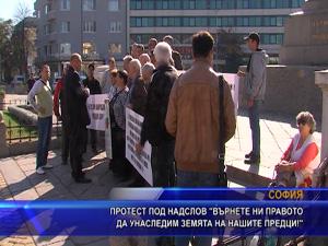 """Протест под надслов """"Върнете ни правото да унаследим земята на нашите предци!"""""""