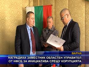 Наградиха заместник областен управител от НФСБ за инициатива срещу корупцията