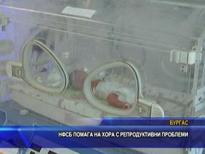 НФСБ помага на хора с репродуктивни проблеми