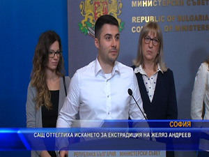 САЩ оттеглиха искането за екстрадиция на Желяз Андреев