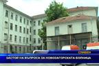 Застой на въпроса за новозагорската болница
