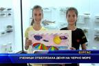 Ученици отбелязаха деня на Черно море