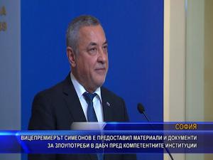 Вицепремиерът Симеонов е предоставил материали и документи за злоупотреби в ДАБЧ пред компетентните институции