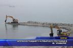 """Започна изграждането на рибарското пристанище в кв. """"Крайморие"""""""