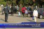 На Архангелова задушница трафикът в Бургас ще бъде реорганизиран