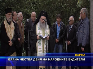 Варна чества Деня на народните будители