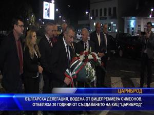 Българска делегация, водена от вицепремиера Симеонов, отбеляза 20 години от създаването на КИЦ Цариброд