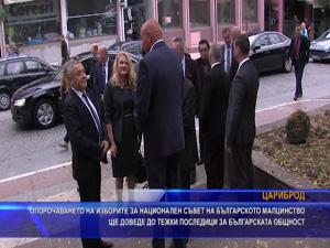 Опорочаването на изборите ще доведе до тежки последици за българската общност