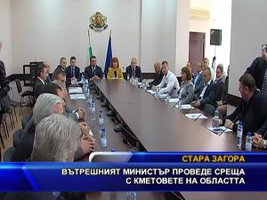 Вътрешният министър проведе среща с кметовете на областта