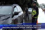 """""""Пътна полиция"""" започна масови проверки преди зимните месеци"""
