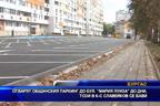 """Отварят общинския паркинг до бул. """"Мария Луиза"""" до дни, този в к-с Славейков се бави"""