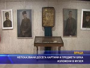Непоказвани досега картини и предмети бяха изложени в музея