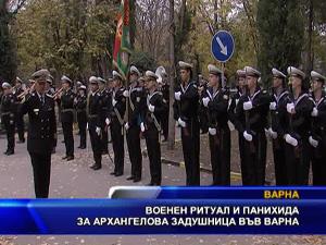 Военен ритуал и панихида за Архангелова задушница във Варна