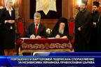 Порошенко и Вартоломей подписаха споразумение за независима украинска православна църква