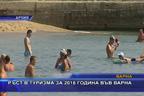 Ръст в туризма за 2018 година във Варна