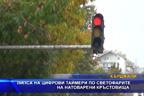 Липса на цифрови таймери по светофарите на натоварени кръстовища