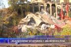 Възстановяват Бунарджика с два милиона лева