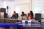 Студенти изследват проблемите на хората със затруднения