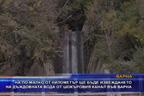 На по-малко от километър ще бъде извеждането на дъждовната вода от шокъровия канал във Варна
