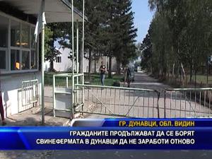 Гражданите продължават да се борят свинефермата в Дунавци да не заработи отново