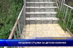 Неудобни стълби за детски колички