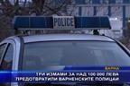 Три измами за над 100 000 лева предотвратили варненските полицаи