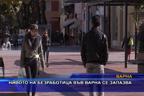 Нивото на безработица във Варна се запазва