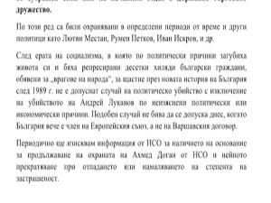 Валери Симеонов ще продължава да изисква отговор от НСО за охраната Доган