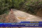 Избират фирма, която ще ремонтира изцяло пътя Mалко Tърново - Царево