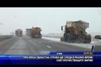 При криза областна управа ще следи в реално време снегопочистващите фирми