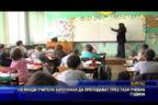 100 млади учители започнаха да преподават през тази учебна година