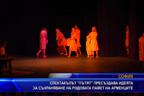 """Спектакълът """"Пътят"""" пресъздава идеята за съхраняване на родовата памет на арменците"""