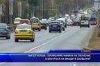 Ангел Попов: Променяме начина на обучение и контрола на младите шофьори