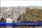 Готов ли е Бургас за отоплителния сезон
