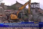 """Продължава събарянето на незаконни постройки в циганската махала """"Максуда"""" във Варна"""