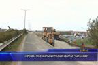 "Укрепват моста край Бургаския квартал ""Сарафово"""