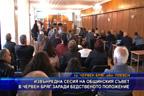 Извънредна сесия на общинския съвет в Червен бряг заради бедственото положение