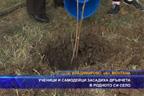 Ученици и самодейци засадиха дръвчета в родното си село