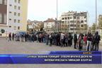 "Служба ""Военна полиция"" отвори врати в двора на математическата гимназия в Бургас"