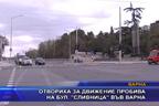 """Отвориха за движение пробива на бул. """"Сливница"""" във Варна"""